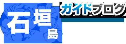 石垣島ツアーブログ